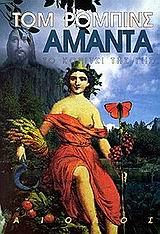 Αμάντα