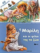 Η Μαρίλη και οι φίλοι της τα ζώα
