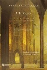 Τα Κλειδιά της Βασιλείας