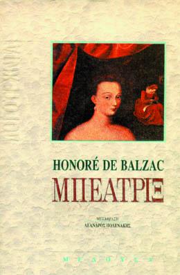 Μπεατρίξ, , Balzac, Honoré de, 1799-1850, Μέδουσα - Σέλας Εκδοτική, 1993