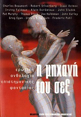 Η μηχανή του σεξ, Ερωτική ανθολογία επιστημονικής φαντασίας, Συλλογικό έργο, Μέδουσα - Σέλας Εκδοτική, 2001
