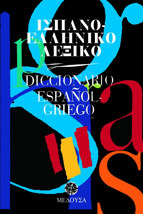 Ισπανο-ελληνικό λεξικό (pocket)