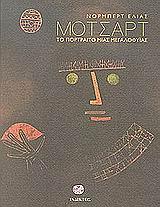 Μότσαρτ: Το πορτραίτο μιας μεγαλοφυΐας