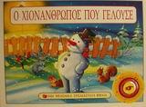 Ο χιονάνθρωπος που γελούσε