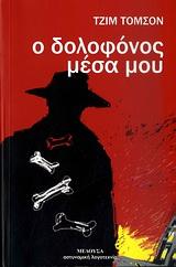 Ο δολοφόνος μέσα μου, , Thompson, Jim, 1906-1977, Μέδουσα - Σέλας Εκδοτική, 1987