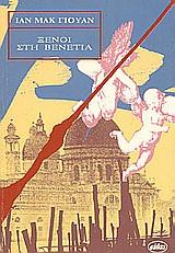 Ξένοι στη Βενετία, , McEwan, Ian, 1948-, Μέδουσα - Σέλας Εκδοτική, 1991