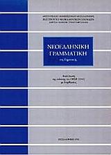 Νεοελληνική Γραμματική της Δημοτικής