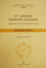 Στ' διεθνές Πανιόνιο συνέδριο, Πρακτικά: Ζάκυνθος, 23-27 Σεπτεμβρίου 1997, Συλλογικό έργο, University Studio Press, 2000