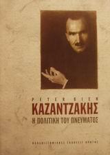 Καζαντζάκης: Η πολιτική του πνεύματος (I)