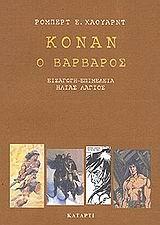 Κόναν ο βάρβαρος, , Howard, Robert E., Κατάρτι, 2001