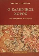 Ο ελληνικός χορός