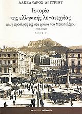 Ιστορία της ελληνικής λογοτεχνίας και η πρόσληψή της στα χρόνια του Μεσοπολέμου 1918-1940 - Α