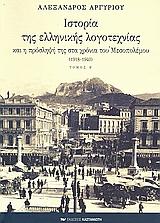Ιστορία της ελληνικής λογοτεχνίας και η πρόσληψή της στα χρόνια του Μεσοπολέμου 1918-1940 - Β