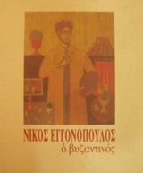 Νίκος Εγγονόπουλος ο βυζαντινός