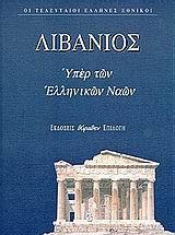 Θρήνος για τον Ιουλιανό. Υπέρ των ελληνικών ναών. Προς αυτούς που τον είπαν κουραστικό
