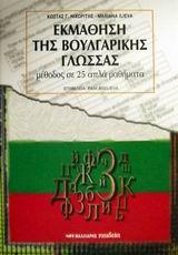 Εκμάθηση της βουλγαρικής γλώσσας