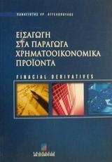 Εισαγωγή στα παράγωγα χρηματοοικονομικά προϊόντα (financial derivatives)