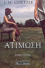 Ατίμωση (Man Booker 1999)