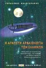 Η άγνωστη αρχαιολογία των Ελλήνων