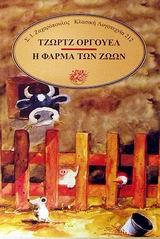 Η φάρμα των ζώων, , Orwell, George, 1903-1950, Ζαχαρόπουλος Σ. Ι., 2001