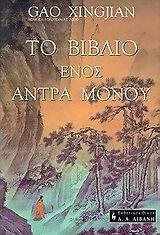 Το βιβλίο ενός άντρα μόνου (Nobel Λογοτεχνίας 2000)