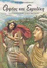 Ορφέας και Ευρυδίκη