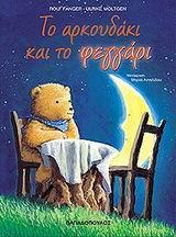 Το αρκουδάκι και το φεγγάρι