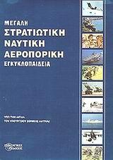 Μεγάλη στρατιωτική, ναυτική, αεροπορική εγκυκλοπαίδεια
