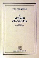 Η άγραφη φιλοσοφία