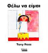 Θέλω να είμαι, , Ross, Tony, Ελληνικά Γράμματα, 2002