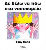 Δε θέλω να πάω στο νοσοκομείο, , Ross, Tony, Ελληνικά Γράμματα, 2002