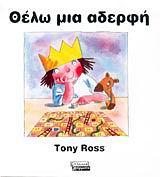 Θέλω μια αδερφή, , Ross, Tony, Ελληνικά Γράμματα, 2002