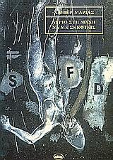 Αύριο στη μάχη να με σκεφτείς, , Marías, Javier, 1951-, Μέδουσα - Σέλας Εκδοτική, 1997