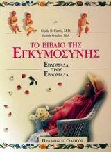 Το βιβλίο της εγκυμοσύνης, Εβδομάδα προς εβδομάδα, Curtis, Glade B., Μέδουσα - Σέλας Εκδοτική, 2001