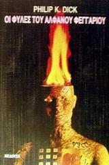 Οι φυλές του Αλφανού φεγγαριού, , Dick, Philip K., 1928-1982, Μέδουσα - Σέλας Εκδοτική, 1993
