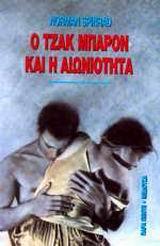Ο Τζακ Μπάρον και η αιωνιότητα, , Spinrad, Norman, Μέδουσα - Σέλας Εκδοτική, 1991