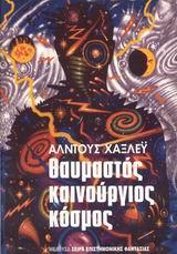 Θαυμαστός καινούργιος κόσμος, , Huxley, Aldous Leonard, 1894-1963, Μέδουσα - Σέλας Εκδοτική, 1988