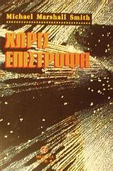Χωρίς επιστροφή, , Smith, Michael Marshall, Μέδουσα - Σέλας Εκδοτική, 1995