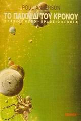 Το παιχνίδι του Κρόνου, , Anderson, Poul, 1926-2001, Μέδουσα - Σέλας Εκδοτική, 1993