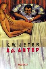 Δρ. Άντερ, , Jeter, K. W., Μέδουσα - Σέλας Εκδοτική, 1992