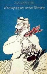 Η επιστροφή του κουλού Οδυσσέα, , Drot, Jean - Marie, Μέδουσα - Σέλας Εκδοτική, 1992
