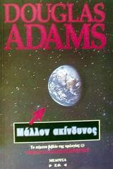 Μάλλον ακίνδυνος, , Adams, Douglas, Μέδουσα - Σέλας Εκδοτική, 1994