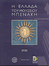 Η Ελλάδα του μουσείου Μπενάκη