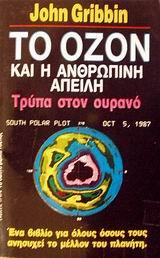 Το όζον και η ανθρώπινη απειλή, Τρύπα στον ουρανό, Gribbin, John, Ωρόρα, 1988
