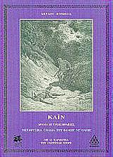 Κάιν, Δραματικό μυστήριο σε τρεις πράξεις, Byron, George Lord, 1788-1824, Τετρακτύς, 2002