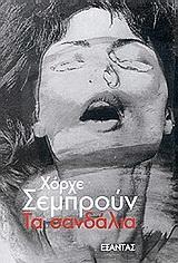 Τα σανδάλια, , Semprun, Jorge, 1923-2011, Εξάντας, 2003