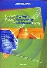 Γνωστική Ψυχολογία, Γνωστική Νευροεπιστήμη και Εκπαιδευτική Πράξη (4)