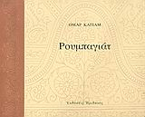 Ρουμπαγιάτ