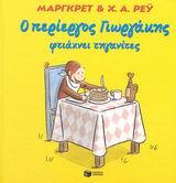Ο περίεργος Γιωργάκης φτιάχνει τηγανίτες