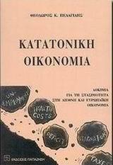 Κατατονική οικονομία